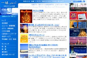 高級旅館・ホテル予約(一休.com)