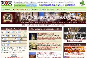 高級旅館・高級ホテル予約(楽天プレミアム)